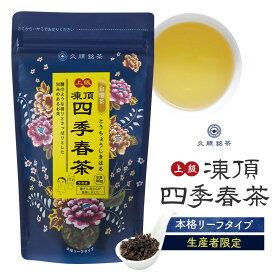 久順銘茶 上級凍頂四季春茶(台湾茶 烏龍茶 旨味とカテキンパワーを引き出せる氷水だしに最適 茶葉 80g)