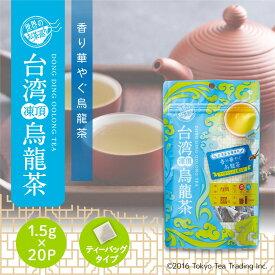 凍頂烏龍茶(台湾茶 烏龍茶 お徳用ティーバッグ マイボトル&マイタンブラー用 水出し可 1.5g×30P)