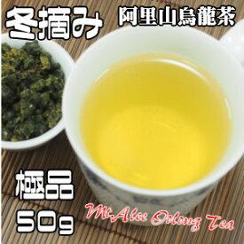 烏龍茶 台湾茶 高山茶 阿里山烏龍茶(冬摘み50g)極品 送料無料 ウーロン茶 茶葉 中国茶