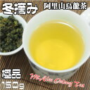 烏龍茶 台湾茶 高山茶 阿里山茶(冬摘み)極品150g(50g×3個) 送料無料 ウーロン茶 茶葉 中国茶