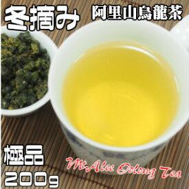 烏龍茶 台湾茶 高山茶 阿里山茶(冬摘み)極品200g(50g×4個) 送料無料 ウーロン茶 茶葉 中国茶