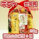 烏龍茶 台湾茶 高山茶 阿里山烏龍茶 ギフトセット250g(50g×5個)