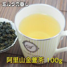 烏龍茶 台湾茶 高山茶 金萱茶 阿里山金萱茶100g(50g×2個)送料無料 ウーロン茶 茶葉 ミルクの香り