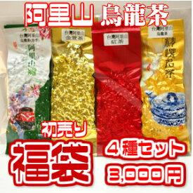福袋 2020初売り 台湾茶 高山茶4種 阿里山烏龍茶セット 茶葉 中国茶