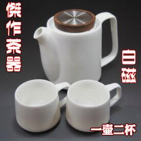 茶器 台湾茶 白磁茶器セット ギフト(幸福時光)