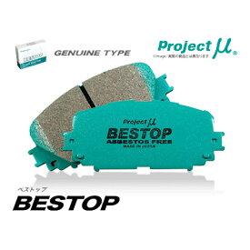 【プロジェクトミュー】BESTOP(ベストップ) トヨタ クラウン アスリート CROWN ATHLETE用 GRS200/201系 リヤブレーキパッド 品番:R175