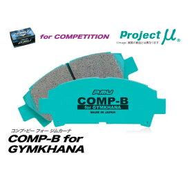 【プロジェクトミュー】COMP-B for ジムカーナ トヨタ クラウン アスリート CROWN ATHLETE用 GRS200/201系 フロントブレーキパッド 品番:F174
