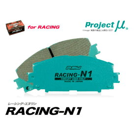 【プロジェクトミュー】RACING-N1(レーシング・エヌワン) トヨタ クラウン アスリート CROWN ATHLETE用 JZS175系 リヤブレーキパッド 品番:R125