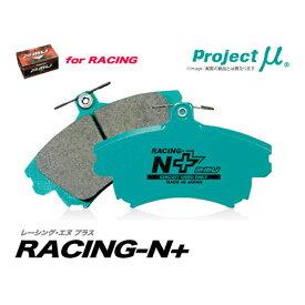 【プロジェクトミュー】RACING-N+(レーシング・エヌ プラス) スバル インプレッサスポーツ IMPREZA SPORT用 GP6/GP7系 リヤブレーキパッド 品番:R914