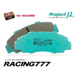 【プロジェクトミュー】RACING777(レーシングトリプルセブン) スバル インプレッサスポーツ IMPREZA SPORT用 GP6/GP7系 フロントブレーキパッド 品番:F914