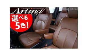 【アルティナ Artina】 アクア/AQUA(5人乗り)にお勧め! NHP10系 H29/7→MC迄 スタンダードシリーズ シートカバー1台分 品番:2506