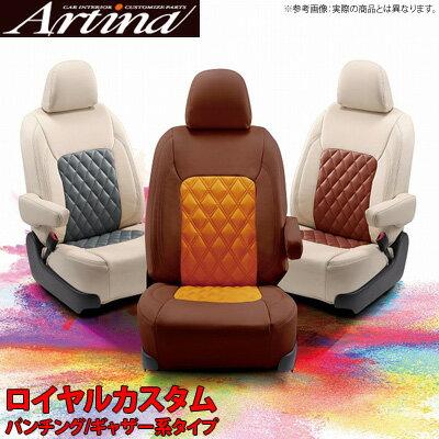 【アルティナ Artina】 イグニス(5人乗り)にお勧め! FF21S系 H28/2→MC迄 ロイヤルカスタム(パンチング/ギャザー系) シートカバー1台分 品番:9100