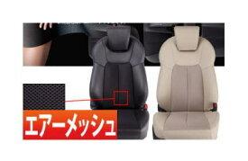 【オートウェア】 エアーメッシュ・タイプ シートカバー ホンダ N-BOXプラス にお勧め! 品番:1412