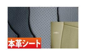【オートウェア】 本革シートカバー アクア にお勧め! NHP10系 品番:1401