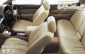 【ベレッツァ Bellezza】クラウンエステート (5人乗) 等にお勧め セダンベーシックシートカバー 型式等:JZS17#W 品番:5228