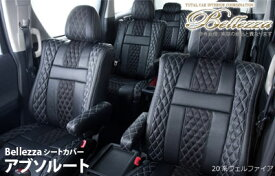 【ベレッツァ Bellezza】アクア/AQUA (5人乗) 等にお勧め アブソルートシートカバー 型式等:NHP10 品番:T013