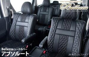 【ベレッツァ Bellezza】アクア/AQUA (5人乗) 等にお勧め アブソルートシートカバー 型式等:NHP10 品番:T302