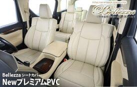 【ベレッツァ Bellezza】ハイエースワゴン (10人乗) 等にお勧め Newプレミアムシートカバー/PVC 型式等:TRH200系 品番:T091