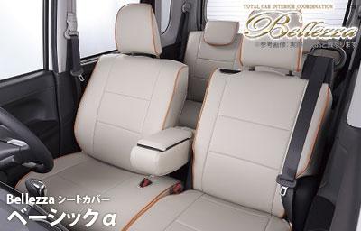 【ベレッツァ Bellezza】シエンタ (7人乗) 等にお勧め ベーシックαシートカバー 型式等:NCP175G / NSP170G 品番:T366