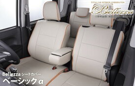 【ベレッツァ Bellezza】アクア/AQUA (5人乗) 等にお勧め ベーシックαシートカバー 型式等:NHP10 品番:T012