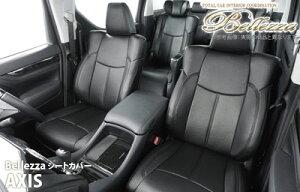 【ベレッツァ Bellezza】ヴォクシー/VOXY (5人乗) 等にお勧め AXIS アクシスシートカバー 型式等:ZRR70 / ZRR75 品番:T334