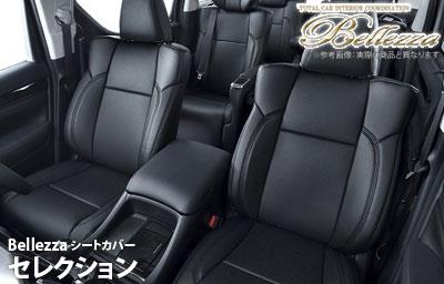 【ベレッツァ Bellezza】ヴェルファイア (7人乗) 等にお勧め セレクションシートカバー 型式等:20系 品番:T337