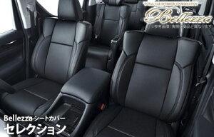 【ベレッツァ Bellezza】アクア/AQUA (5人乗) 等にお勧め セレクションシートカバー 型式等:NHP10 品番:T012