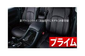 【クラッツィオ Clazzio】アクア/AQUA NHP10 などにお勧め クラッツィオプライム ・ シートカバー 1台分 品番:ET-1063