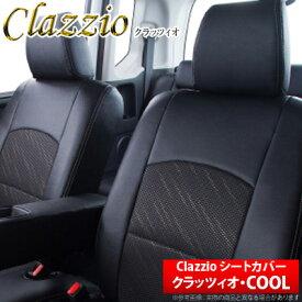 【クラッツィオ Clazzio】アクア/AQUA NHP10 などにお勧め クラッツィオクール ・ シートカバー 1台分 品番:ET-1062