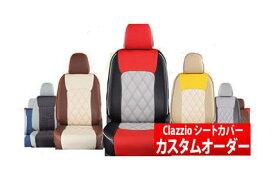 【代引き不可】【クラッツィオ Clazzio】ホンダ N-VAN/Nバン JJ1 / JJ2 などにお勧め ダブルカラータイプ / 基本デザイン選択 カスタムオーダーシートカバー 1台分 品番:EH-2051