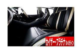 【受注生産】【グレイス Grace】アクア/AQUA (5人乗) 等にお勧め カイザープラチナエディション [Bラインレザー仕様] シートカバー 1台分 型式等:NHP10系 品番:CS-T120-C