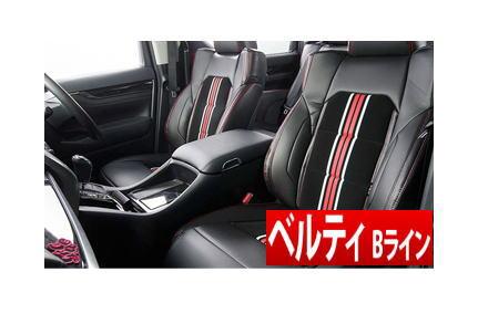 【受注生産】【グレイス Grace】シエンタ (6人乗) 等にお勧め ベルティ [Bラインレザー仕様] シートカバー 1台分 型式等:NSP170G / NCP175G 品番:CS-T130-A