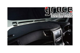 【グレイス Grace】 アクア/AQUA 等にお勧め ダッシュボードマット プレーンツートン Aライン×Aライン ダッシュマット 型式等:NHP10 品番:GDM-PTW