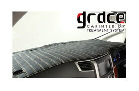 【グレイス Grace】 アクア/AQUA 等にお勧め ダッシュボードマット ストライプ ラムース仕様 ダッシュマット 型式等:NHP10 品番:GDM-STR