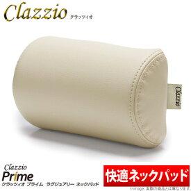 【クラッツィオ Clazzio】プライム ラグジュアリーネックパッド