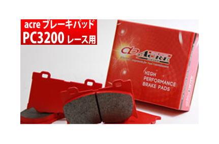 【アクレ/acre】 OPEL TIGRA 等にお勧め PC3200 [フロント用] 左右セット レース用ブレーキパッド 型式等:1.6 BASE GRADE 品番:β704