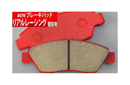 【アクレ/acre】 OPEL TIGRA 等にお勧め リアルレーシング [フロント用] 左右セット 【競技用品】 ブレーキパッド REAL-RACING 型式等:1.6 BASE GRADE 品番:β704