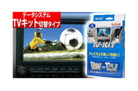 【データシステム/DataSystem】TV-KIT テレビキット 切替タイプ 車種別 標準&メーカーオプションナビ用 スカイラインクロスオーバー J50 などにお勧め 品番:NTV335