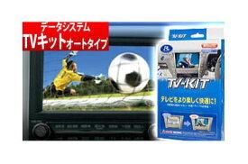 【データシステム/DataSystem】TV-KIT テレビキット オートタイプ 車種別 標準&メーカーオプションナビ用 スカイラインクロスオーバー J50 などにお勧め 品番:NTA535
