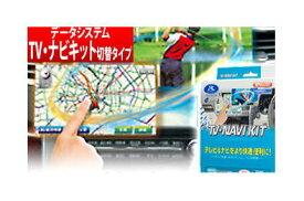 【データシステム/DataSystem】TV-NAVI KIT テレビ&ナビキット 切替タイプ 車種別 標準&メーカーオプションナビ用 スカイラインクロスオーバー J50 などにお勧め 品番:NTV335