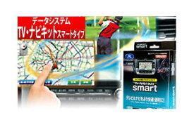 【データシステム/DataSystem】TV-NAVI KIT テレビ&ナビキット スマートタイプ 車種別 標準&メーカーオプションナビ用 スカイラインクロスオーバー J50 などにお勧め 品番:NTN-11S