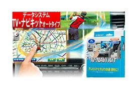【データシステム/DataSystem】TV-NAVI KIT テレビ&ナビキット オートタイプ 車種別 標準&メーカーオプションナビ用 スカイラインクロスオーバー J50 などにお勧め 品番:NTN-64A