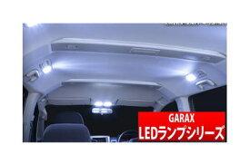 【GARAX】LEDランプセット 7P SET / スーパーシャインバージョン ムーヴ / ムーヴカスタム LA100S LA110S などにお勧め ギャラクス