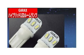 【GARAX】ハイブリッドLEDルームランプセット 9P SET ノア/ヴォクシー 70系 ZRR70W/75W/70G/75G などにお勧め ギャラクス