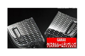 【ギャラクス/GARAX】クリスタルマップランプレンズ ノア/ヴォクシー80系/エスクァイア ZRR80 ZWR80系 などにお勧め KSPEC ケースペック