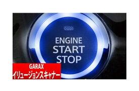 【GARAX】プッシュスターターイリュージョンスキャナー トヨタ車用Bタイプ クロームリング エスクァイア ZRR8#G などにお勧め 品番:PSI-T-B ギャラクス