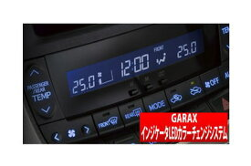 【GARAX】インジケーターLEDカラーチェンジシステム リアACパネル ノア/ヴォクシー/エスクァイア 80系 などにお勧め 品番:LC-NV8-RW / LC-NV8-RB ギャラクス