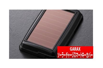 【GARAX】ソーラーチャージスマートキーカバー トヨタ車専用 Aタイプ クラウン 18系 後期 などにお勧め ギャラクス