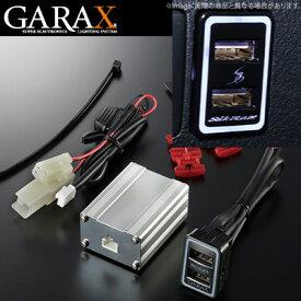 【ギャラクス GARAX】エスクァイア 等にお勧め USBスイッチホールチャージャー SILKBLAZE シルクブレイズ / クリア(ホワイト) 型式等:ZRR8#G/ZRR8#W 品番:SH-USB-SBW