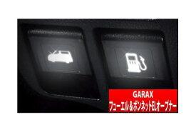 【GARAX】フューエル&ボンネットELオープナー エスクァイア ZRR80W などにお勧め 品番:GU-OPN-# ギャラクス